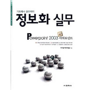 정보화 실무 POWERPOINT 파워포인트 2003 -기초에서 실무까지
