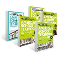 미국교과서 읽는 리딩 Basic  1-3권+영단어 Grade 3-4권 전5권