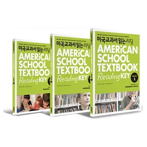 미국교과서 읽는 리딩 Basic시리즈  1-3권 전3권