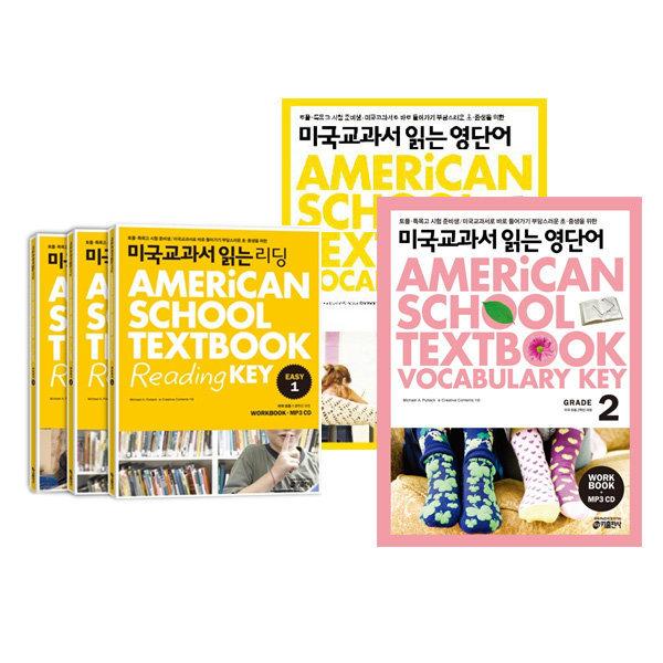 미국교과서 읽는 리딩 Easy1-3권+영단어 Grade1-2권 전5권