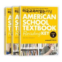 미국교과서 읽는 리딩 Easy시리즈  1-3권 전3권
