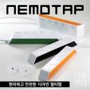 네모탭3구 4구 5구멀티탭 난연1등급콘센트/절전멀티탭