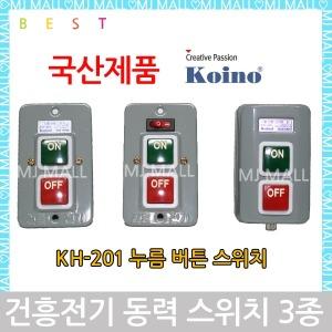 건흥전기 동력스위치 KH-201 3종 동력용 스위치 국산