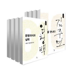 돌베개 석학 인문 강좌 1-10권 전10권