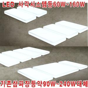 {무료배송}LED사각거실등/가장많이사용하는 거실등