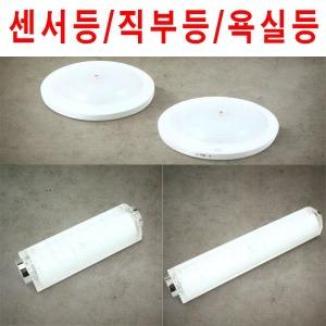 {무료배송}LED욕실/직부센서등/가장많이사용하는제품