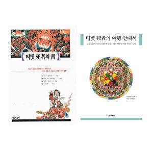 정신세계사 티벳 사자의 서+티벳사자의 여행 안내서