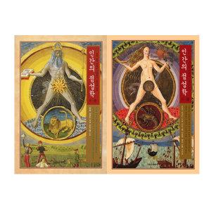 정신세계사 인간의 점성학 1-2권 전2권/HH0001