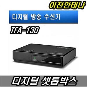 이천안테나 디지털컨버터 셋톱박스 유선 케이블 방송