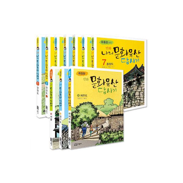 녹색지팡이  만화 문화유산 답사기 10권 완간 세트(답사기7권+확장판3권)