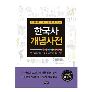(추가카드할인) 아울북 한국사 개념사전/AF0059