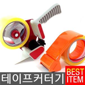 테이프커터기 택배박스포장 테이프자동커팅/컷팅/커터