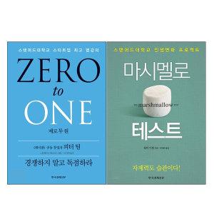한국경제신문사 제로 투 원+마시멜로 테스트 전2권/HE0010