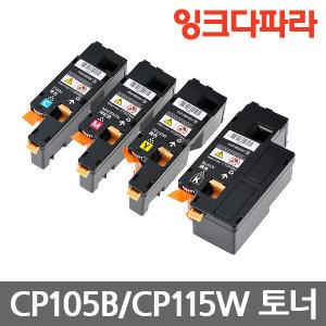 제록스토너CP105B CM215B CM215FW CM205B CP115 116 W
