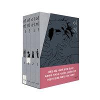 (추가카드할인) 재미주의  이끼 전4권 세트/GQ0044