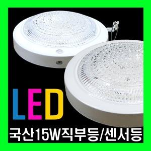 LED 원형 센서등 직부등 국내생산 현관등 LED등