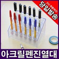 4503(경사형)펜진열대 볼펜거치대 상품진열대