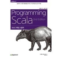 프로그래밍 스칼라  한빛미디어   딘 왐플러  알렉스 페인  실용적인 스칼라 활용법을