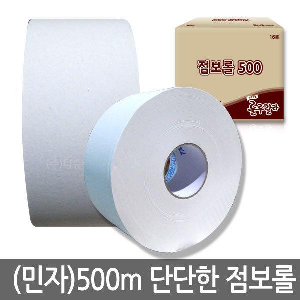 민자 룰루랄라 점보롤 500m(1겹)x16롤-1박스