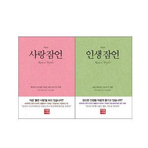 (추가카드할인) 세종서적 사랑 잠언+인생 잠언 전2권/GZ0014