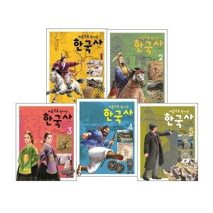 (쿠폰+카드할인)처음으로 만나는 한국사 전5권(한정수량)