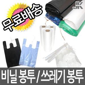 무료배송/비닐봉투/쓰레기/재활용봉투/검정봉지/롤백