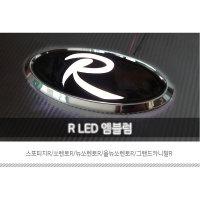 UB LED 엠블럼 스포티지R/올/뉴/쏘렌토R/그랜드카니발
