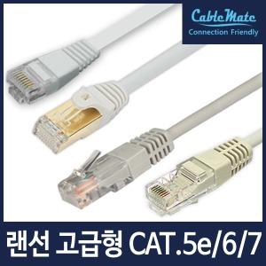 케이블메이트/UTP/랜/케이블/선/CAT/5E/6/7/선택