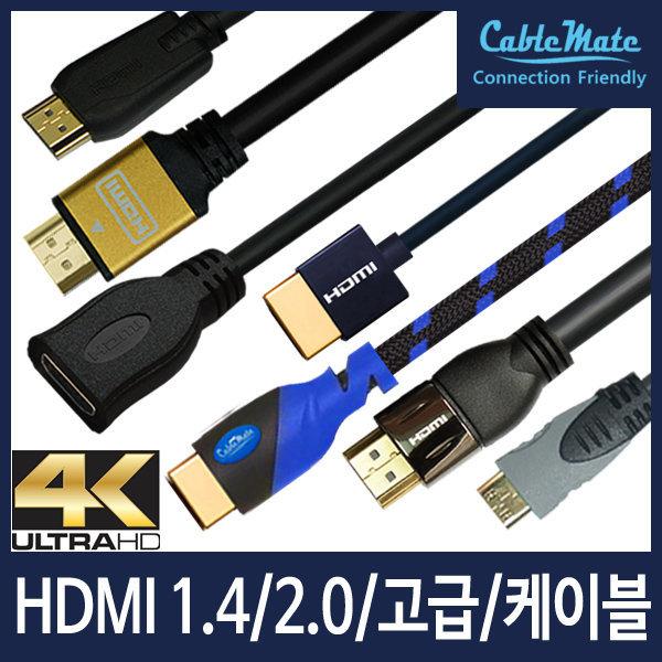 케이블메이트/HDMI/1.4/2.0/골드단자/케이블/선택/1M~