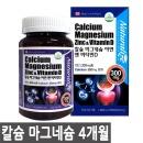 칼슘+마그네슘+아연+비타민D 4개월 칼슘제 영양제