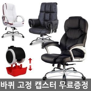 로망스의자/스프링방석/중역의자/책상의자/컴퓨터의자