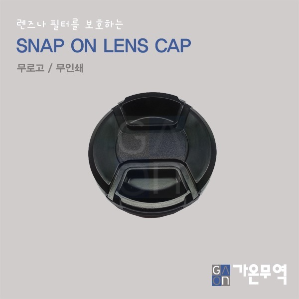 국산 스냅온 DSLR 카메라 렌즈 보호 캡 커버 뚜껑
