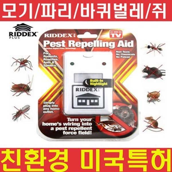 미국 RIDDEX 리덱스 해충 모기 파리 바퀴 쥐 퇴치기