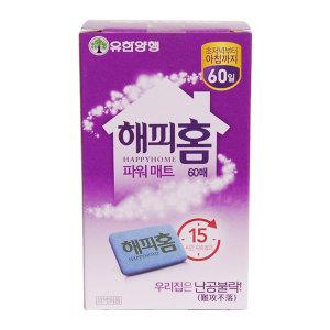 (유한양행)해피홈 파워매트 리필60매/모기약/모기제거 - 상품 이미지