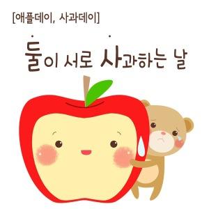 애플데이/사과데이/사과엽서/엽서세트/30장묶음