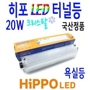 히포 LED 터널등 20W DLT-220C/LED욕실등/30W