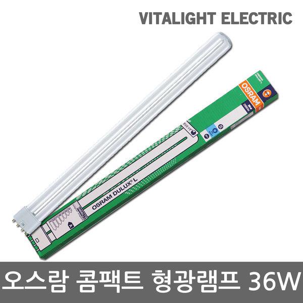 오스람 콤팩트 형광램프 DULUX L 36W (FPL36EX-D/W/L)