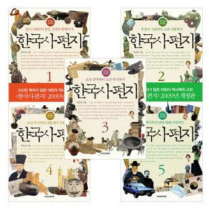 (책과함께) 한국사 편지 시리즈 낱권 선택구매 - 상품 이미지