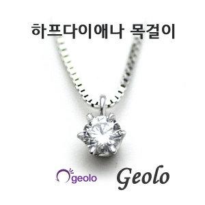 지올로 5부다이아몬드 3종 선물 예물목걸이
