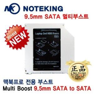 맥북프로 9.5mm SATA TO SATA 멀티부스터 HD9503A-SS