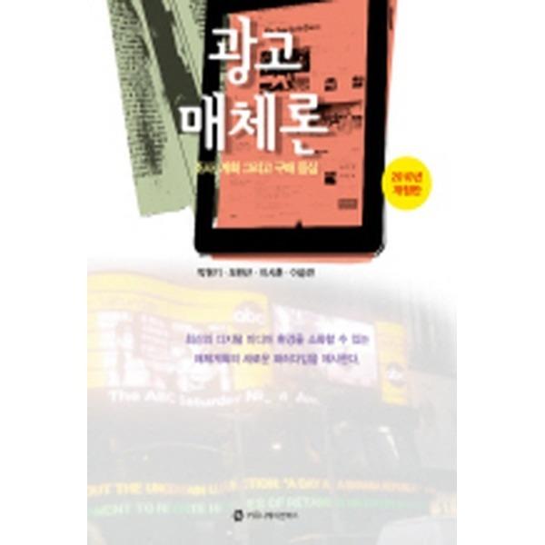 광고매체론 (2010년 개정판)