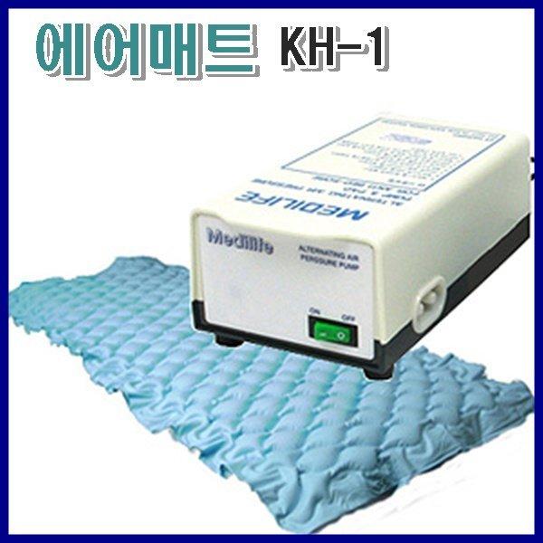 (가하메디칼) 욕창방지 에어매트 KH-1/욕창방지매트