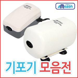 기포기 산소발생기 모음전 / 쌍기 수족관어항용품