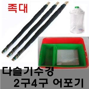 족대다슬기(고디)수경 반도 어항 어포기 비닐어포기