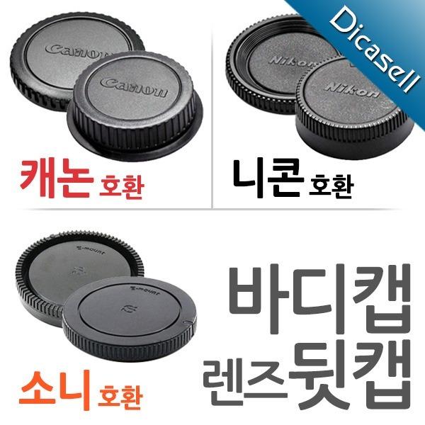 호환 바디캡 렌즈 뒷캡 DSLR 캐논 니콘 소니(E마운트)