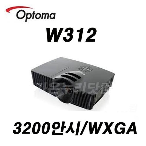 옵토마 W312-3200안시-WXGA-당일출고j1