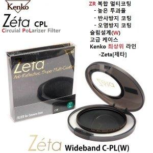 Kenko Zeta Wideband CPL 82mm 사은품 이벤트