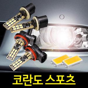 코란도 스포츠 안개등 V1 타입 믹스 LED 2개1세트