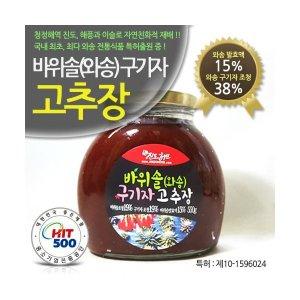바위솔(와송) 구기자 고추장 550g (와송 구기자)