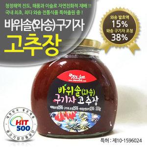 바위솔(와송) · 구기자 고추장 300g (와송 구기